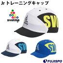 Jr.トレーニングキャップ(181-67021)スボルメ(SVOLME)ジュニアキャップ帽子