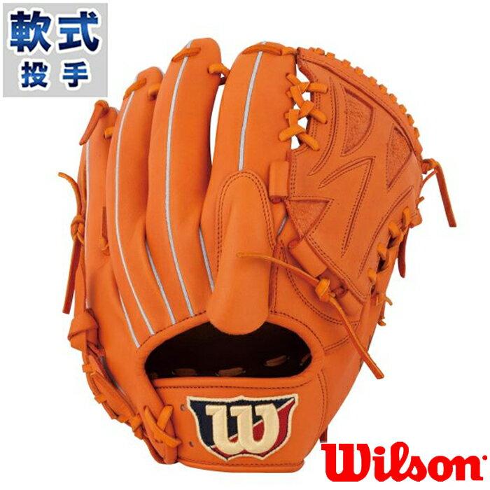 野球 【型付け無料】 投手用 軟式 WTARDR1WU-90 人気 D-MAX グローブ ブラック 【黒】 ウィルソン