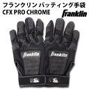フランクリン(Franklin) バッティング手袋 両手 CFX PRO CHROME【野球・ソフト】バッティンググローブ 手袋 クロム (20590)