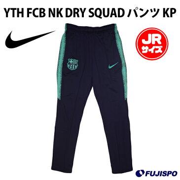 YTH FCB NK DRY SQUAD パンツ KP (894409)ナイキ(NIKE) ジュニア キッズ ジャージ ロングパンツ トレーニングパンツ クラブチーム FCバルセロナ