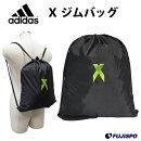 Xジムバッグ(FAP83)アディダス(adidas)ナップサックマルチバッグ
