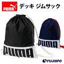 デッキジムサック(074961)プーマ(puma)ナップサックマルチバッグ