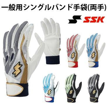 エスエスケイ(SSK) 一般用シングルバンド手袋(両手)【野球・ソフト】バッティンググローブ バッティング手袋 限定 (EBG5000W)