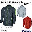 SQUAD GX ジャケット(832995)【ナイキ/NIKE】ナイキ ウィンドブレーカージャケット