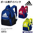 ボール用デイパック(ADP25)【アディダス/adidas】アディダスジュニアバックパックリュック