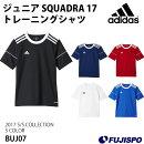 ジュニアSQUADRA17トレーニングシャツ(BUJ07)【アディダス/adidas】アディダスジュニアプラクティスシャツ
