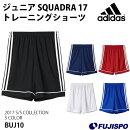 ジュニアSQUADRA17トレーニングショーツ(BUJ10)【アディダス/adidas】アディダスジュニアプラクティスパンツ