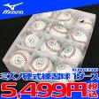 ミズノ 高校 硬式練習球 (1BJBH43500)【ミズノ/mizuno】硬式用 練習球 1ダース