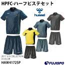 HPFC-ハーフピステセット(HAW4172SP)【ヒュンメル/hummel】ヒュンメルピステ上下セット