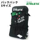 バックパックS(SP101S)【アスレタ/ATHLETA】アスレタバックパックリュック