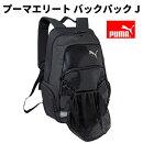 プーマエリートバックパックJ【プーマ/PUMA】バックパック(073415)