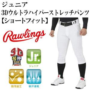 【ローリングス/rawlings】ジュニア3Dウルトラハイパーストレッチパンツ【ショートフィット】【野球・ソフト】ジュニアキッズ少年野球練習用ユニフォームパンツ(APP7S01J)
