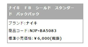 FBシールドスタンダードバックパック(BA5083)【ナイキ/NIKE】ナイキバックパックリュック