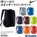 FB シールド スタンダードバックパック(BA5083)【ナイキ/NIKE】ナイキ バックパック リュック