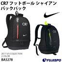 CR7 フットボール シャイアン バックパック(BA5278)【ナイキ/NIKE】ナイキ バックパック リュック