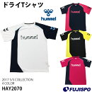 ドライTシャツ(HAY2070)【ヒュンメル/hummel】ヒュンメル半袖プラクティスシャツ