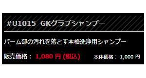 GKグラブシャンプー(U1015)【ウールシュポルト/uhlsport】ウールシュポルトキーパー用品