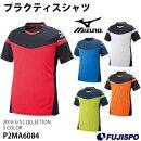 プラクティスシャツ(P2MA6084)【ミズノ/Mizuno】ミズノ半袖プラクティスシャツ