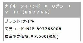 ティエンポXリゲラIVTF(897766-008)ナイキトレーニングシューズブラック×ホワイト×レーザーオレンジ×ボルト【ナイキ/NIKE】