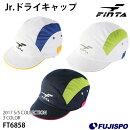 Jr.ドライキャップ(FT6858)【フィンタ/FINTA】フィンタキャップ帽子