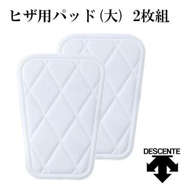 【デサント/DESCENTE】ヒザ用パッド(大)[C-022] 2枚組【野球・ソフト】パッド ひざパッド スライディングパッド 補強パッド(OTONA-2MAIKUMI)