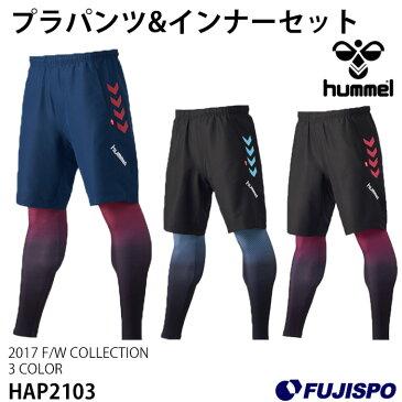HPFC プラパンツ&インナーセット(HAP2103)【ヒュンメル/hummel】ヒュンメル プラクティスパンツ インナータイツ スパッツ セット