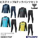 ピステトップ+テックパンツセット(HAW4175SP)【ヒュンメル/hummel】ヒュンメルトレーニングウェアピステパンツ上下セット