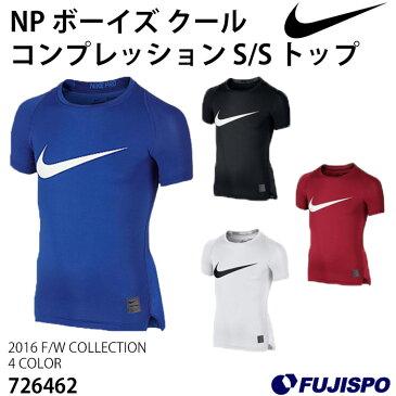 NP ボーイズ クール コンプレッション S/S トップ(726462)【ナイキ/NIKE】ナイキ ジュニア 半袖 トレーニングシャツ インナーシャツ