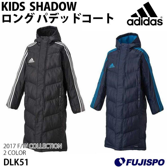 KIDS SHADOW ロング パデッドコート(DLK51)【アディダス/adidas】アディダス ジュニア ベンチコート ロングコート 中綿【2017FWベンチコート】