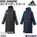 KIDSSHADOWロングパデッドコート(DLK51)【アディダス/adidas】アディダスジュニアベンチコートロングコート中綿