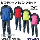ピステシャツ&パンツセット(P2ME7525-P2MF7525)【ミズノ/Mizuno】ミズノピステ上下セット