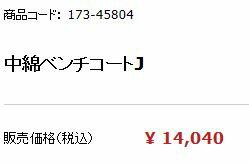 中綿ベンチコートJ(173-45804)【スボルメ/SVOLME】スボルメジュニアロングコートダウンコート