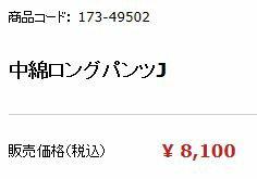 中綿ロングパンツJ(173-49502)【スボルメ/SVOLME】スボルメジュニアピステパンツジャージパンツ