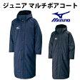 マルチボアコートJR(32JE7959)【ミズノ/Mizuno】ミズノ ジュニア ベンチコート