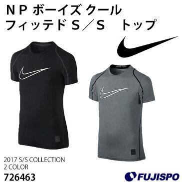 NP ボーイズ クール フィッテド S/S トップ(726463)【ナイキ/NIKE】ナイキ ジュニア インナーシャツ トレーニングシャツ