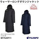 ウォーマーロングダウンジャケット(KF752OT11)【カッパ/Kappa】カッパベンチコート
