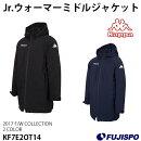 ジュニアウォーマーミドルジャケット(KF7E2OT14)【カッパ/Kappa】カッパジュニアジャケット