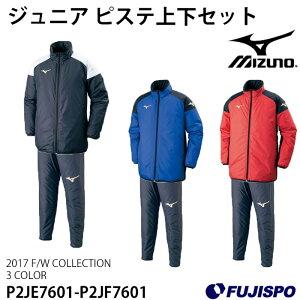 ジュニアベーシックウォーマーシャツ&パンツセット(P2JE7601-P2JF7601)【ミズノ/Mizuno】ミズノジュニアピステ上下セット