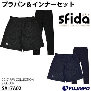 プラクティスパンツ&インナーパンツセット(SA17A02)【スフィーダ/SFIDA】スフィーダプラクティスパンツ+インナーパンツセット