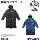 中綿ベンチコート(TP0500)【スパッツィオ/Spazio】スパッツィオ中綿ベンチコート