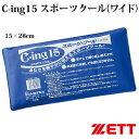 【ゼット/ZETT】C-ing15 スポーツクール(ワイド)【野球・ソフト】アイスバッグ アイシング(SIC1200) 1