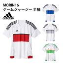 MORIN16ゲームジャージー半袖(BIE15)【アディダス/adidas】アディダスプラクティスシャツゲームシャツ