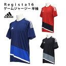 Regista16ゲームジャージー半袖(BDS71)【アディダス/adidas】アディダスプラクティスシャツゲームシャツ