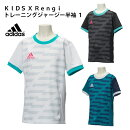 KIDSXRengiトレーニングジャージー半袖1(BGZ99)【アディダス/adidas】アディダスプラクティスシャツトレーニングシャツジュニア