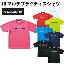 JRマルチプラクティスシャツ(aj6338)【ディアドラ/DIADORA】ディアドラジュニアプラクティスシャツ