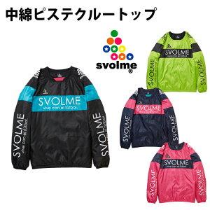 中綿ピステクルートップ(153-53401)【スボルメ/SVOLME】スボルメピステトップ