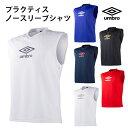 プラクティス ノースリーブインナーシャツ(UBS7634)【アンブロ/...