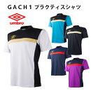 GACH1プラクティスシャツ(UBS7627)【アンブロ/umbro】アンブロプラクティスシャツゲームシャツ半袖
