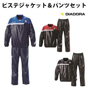 ピステジャケット&パンツセット【ディアドラ/DIADORA】ピステ上下セット(fw5152-fw5252)