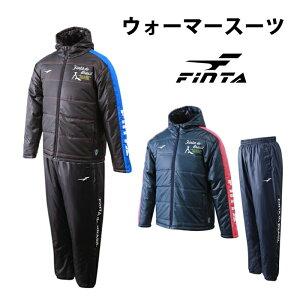 ウォーマースーツ【フィンタ-/Finta】(ft6408)フィンタピステ上下セット